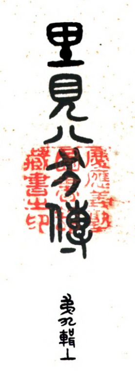 Book from Keio University